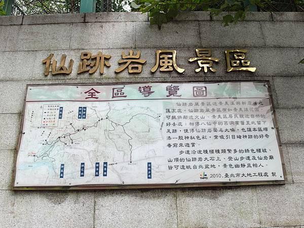 仙跡岩 (12).JPG