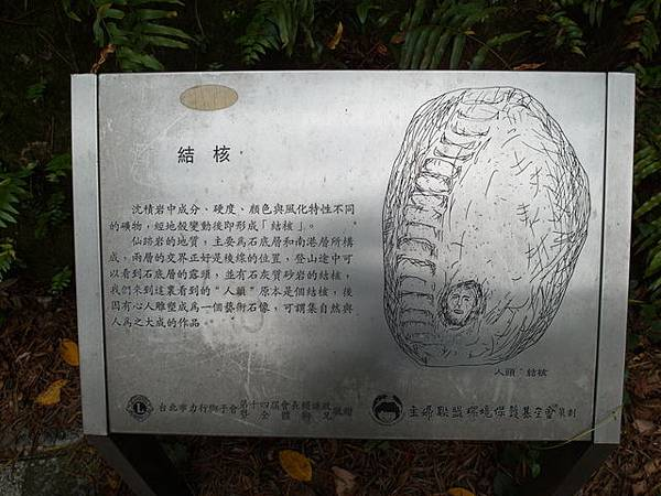 仙跡岩 (52).JPG