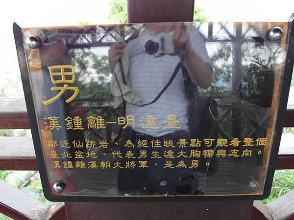 仙跡岩 (59).JPG