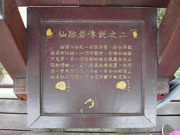 仙跡岩 (63).JPG