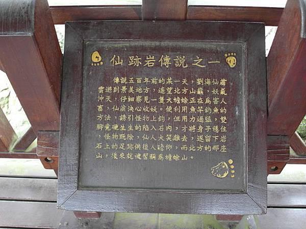 仙跡岩 (62).JPG