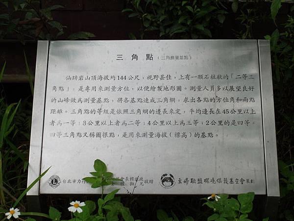 仙跡岩 (72).JPG