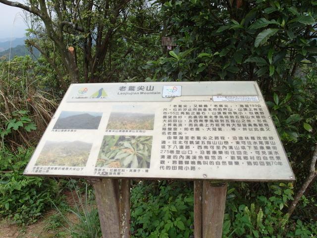 老鷲山 (105).JPG