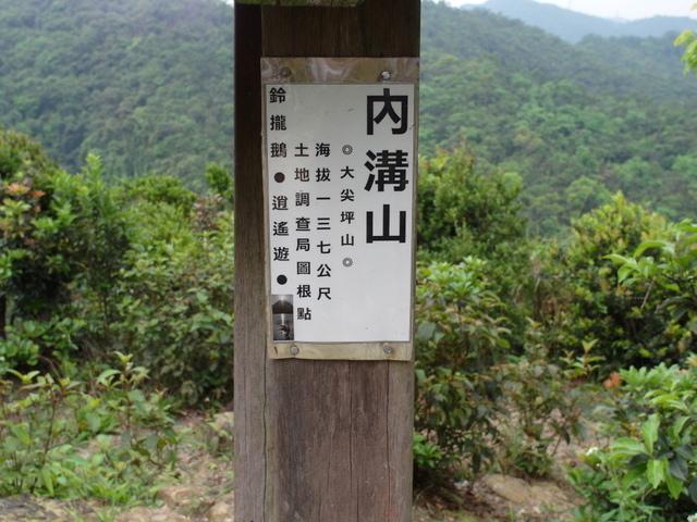 老鷲山 (160).JPG