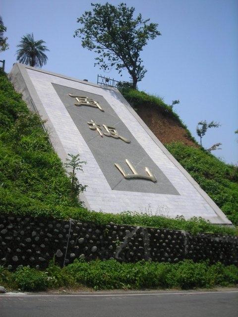 東眼山 (221).jpg