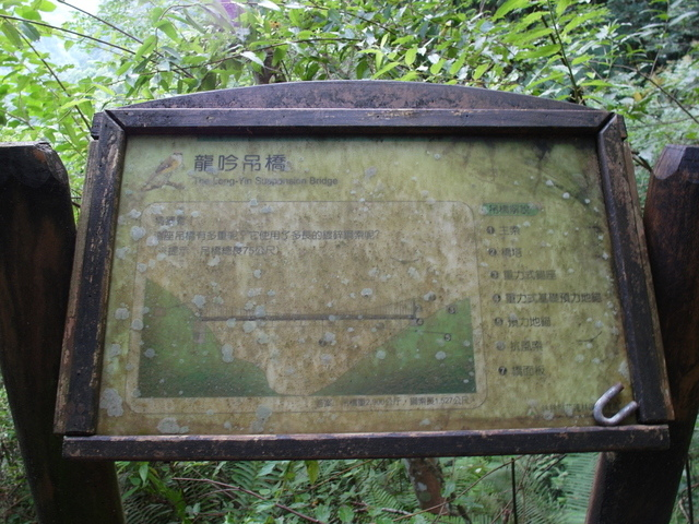 富源森林遊樂區 (115).JPG
