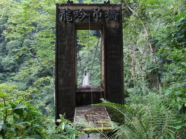 富源森林遊樂區 (157).JPG