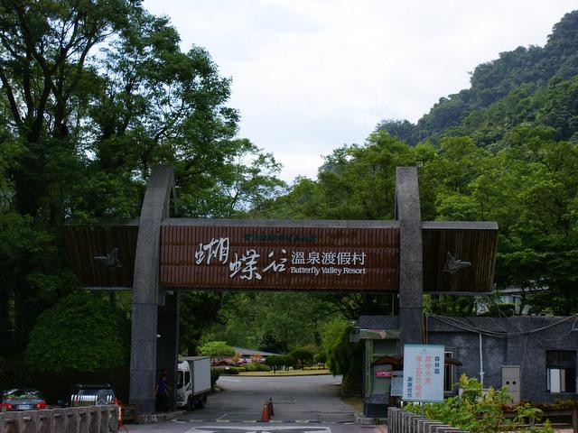 富源森林遊樂區 (202).JPG
