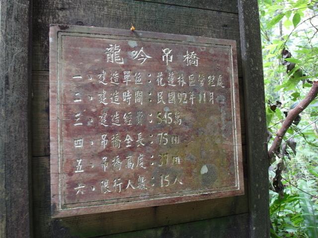 富源森林遊樂區 (105).JPG