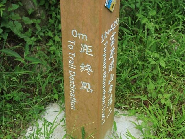 富源森林遊樂區 (210).jpg