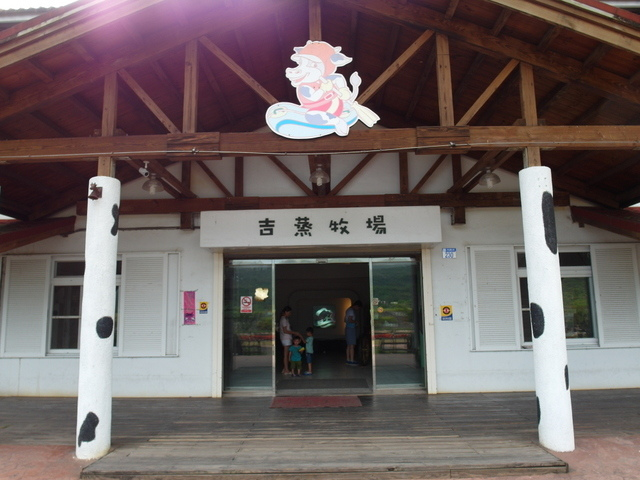 吉蒸牧場 (8).JPG