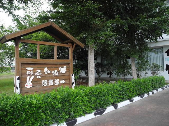 吉蒸牧場 (16).JPG