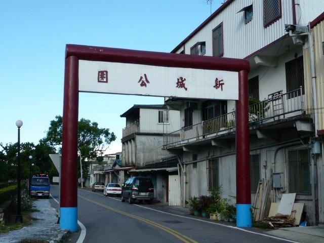 新城天主堂 (1).JPG
