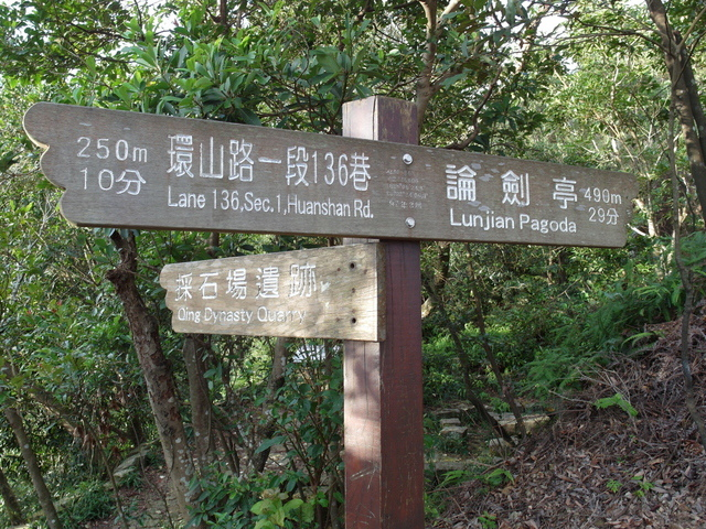 剪刀石山 (423).JPG
