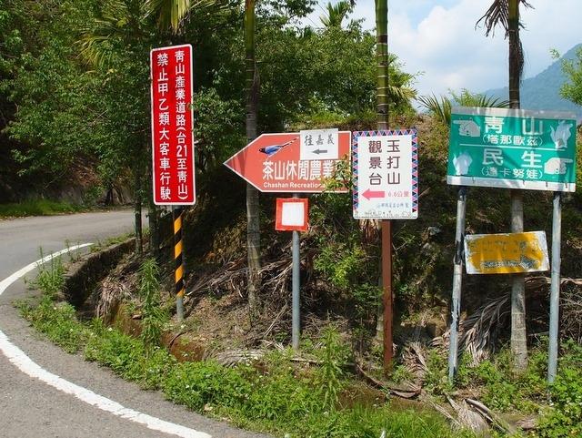 青山產業道路 (58).jpg