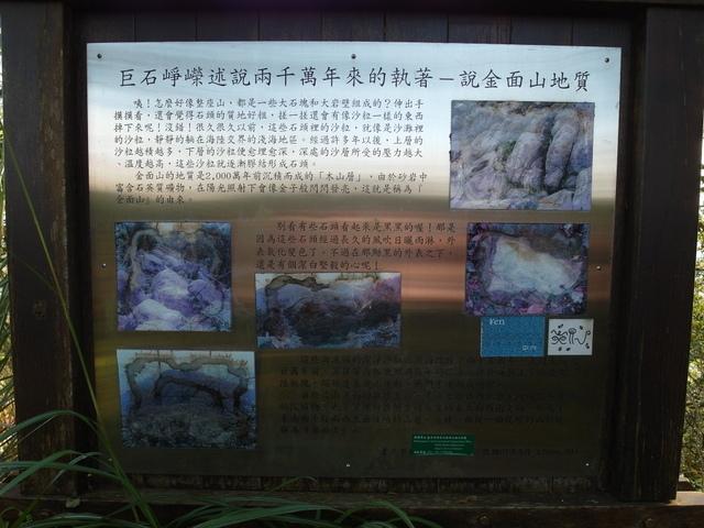 剪刀石山 (523).JPG