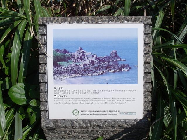 富貴角燈塔 (34) .JPG