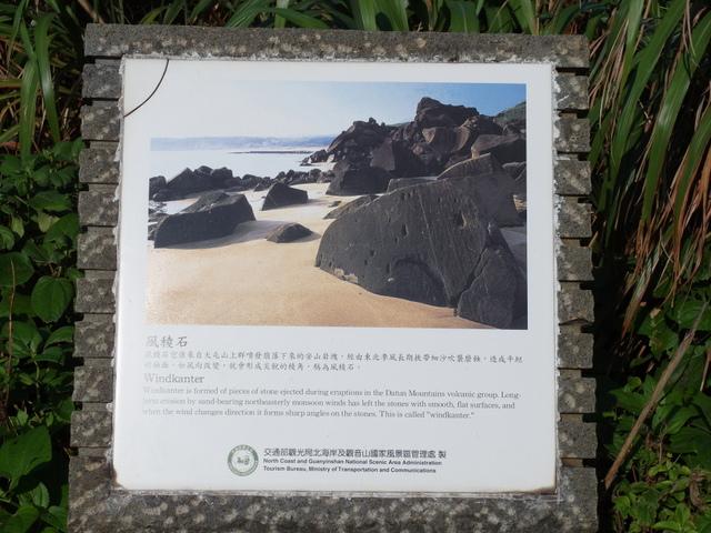 富貴角燈塔 (60) .JPG