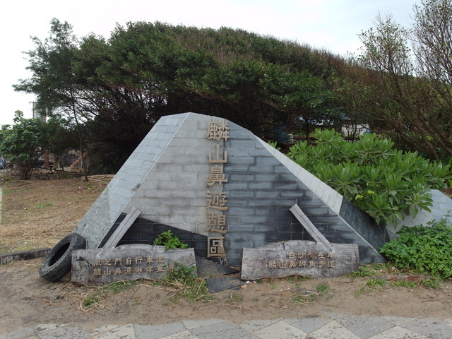 麟山鼻 (158).JPG