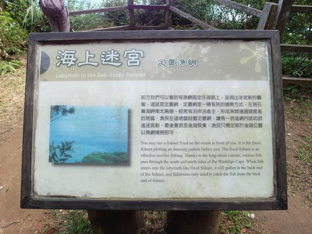 朝陽步道 (43).JPG