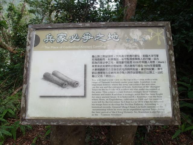 朝陽步道 (50).JPG