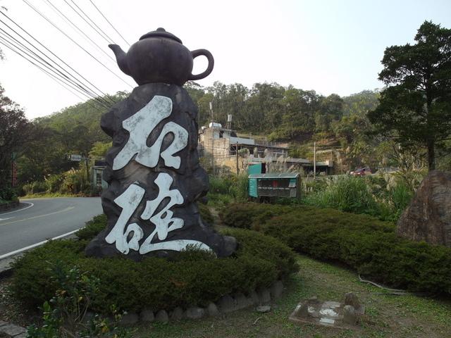 石碇 (7).JPG