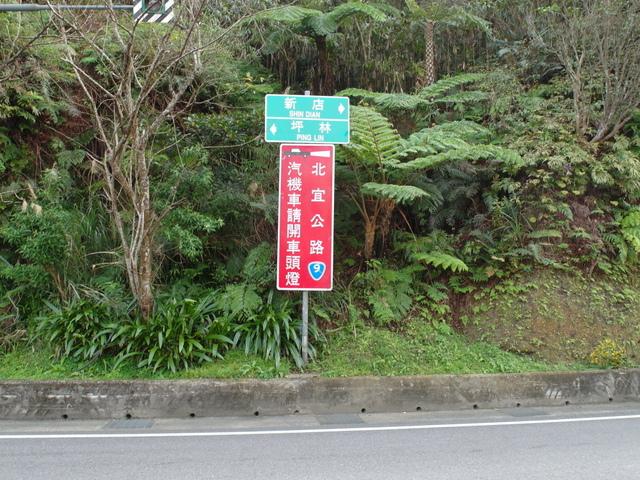 石碇 (11).JPG