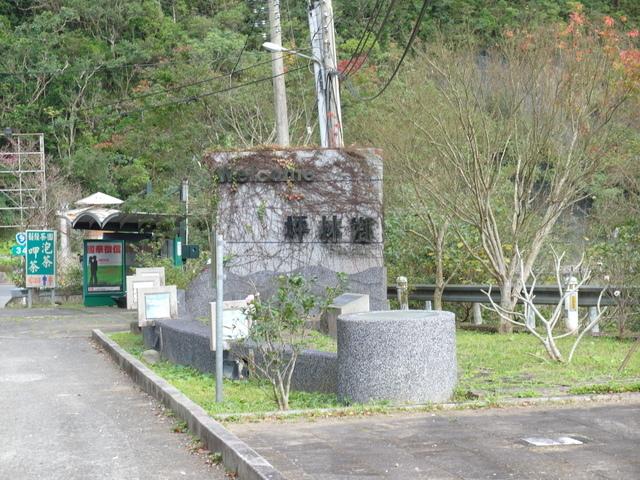 永安景觀步道 (5).JPG