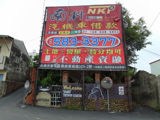 大內龍貓公車站 (37).JPG