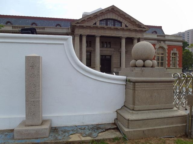 台南法院 (5).JPG