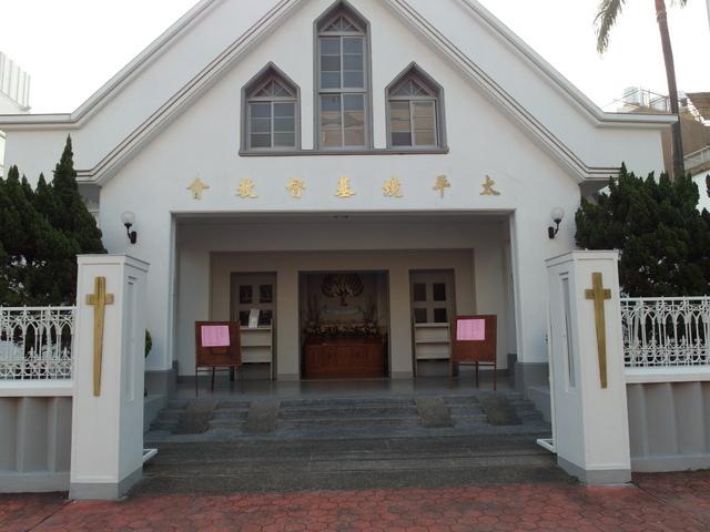 太平境基督教會 (4).JPG