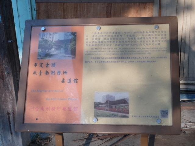台南刑務所要道館 (3).JPG