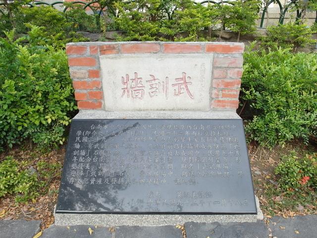 武訓牆 (2).JPG