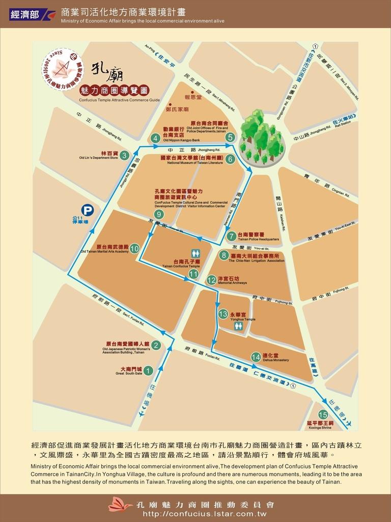 孔廟文化園區地圖.jpg