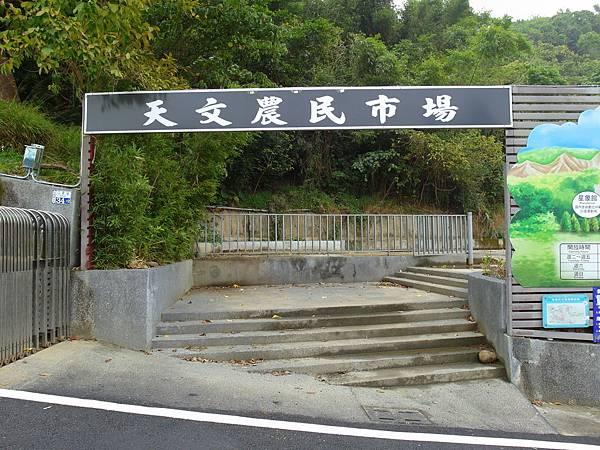 南瀛天文館 (10).JPG