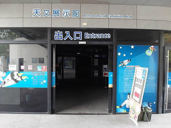 南瀛天文館 (86).JPG