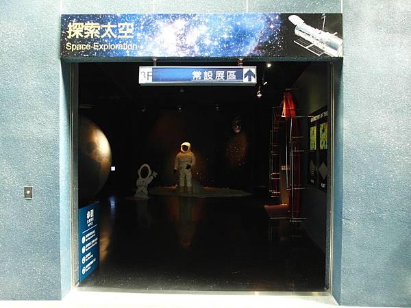 南瀛天文館 (104).JPG