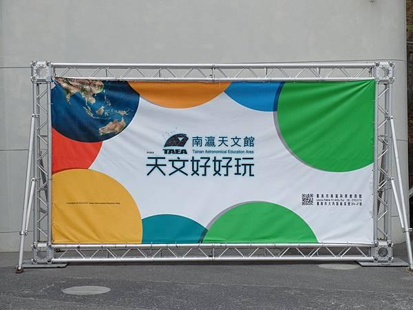 南瀛天文館 (155).JPG
