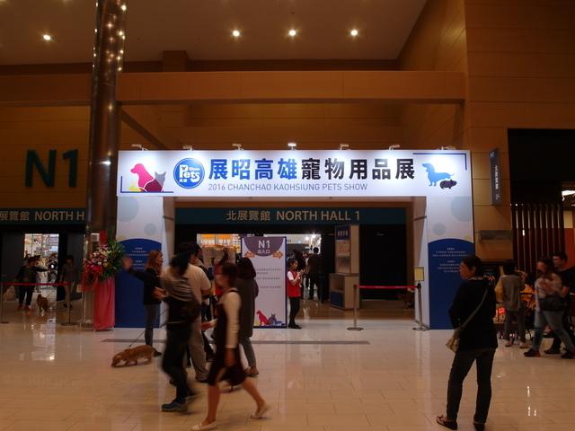 高雄世貿展覽館 (13).JPG