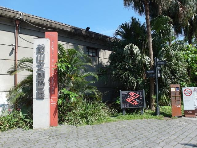 松菸文創園區 (25).JPG