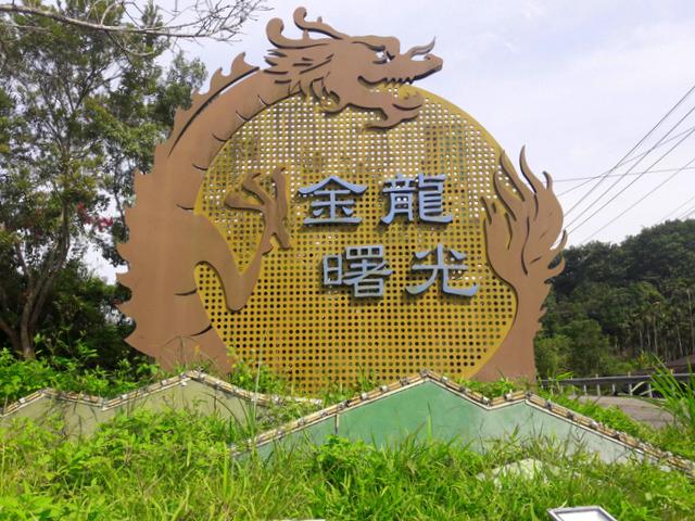 金龍山 (69).jpg