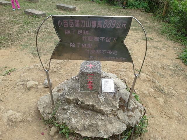 關刀山 (151).jpg