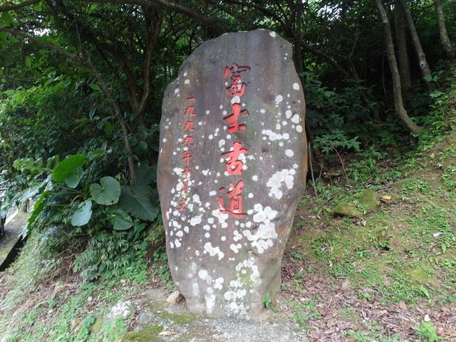 富士坪古道 (27).JPG