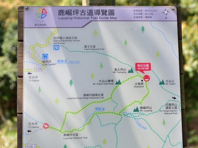 鹿崛坪古道 (112).jpg