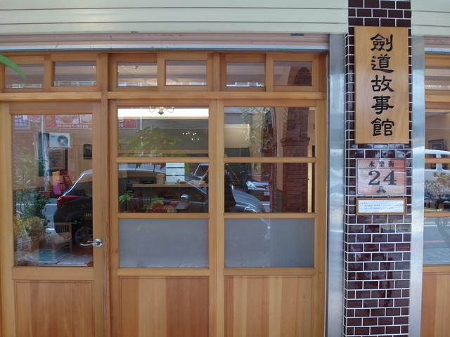 劍道故事館 (3).JPG