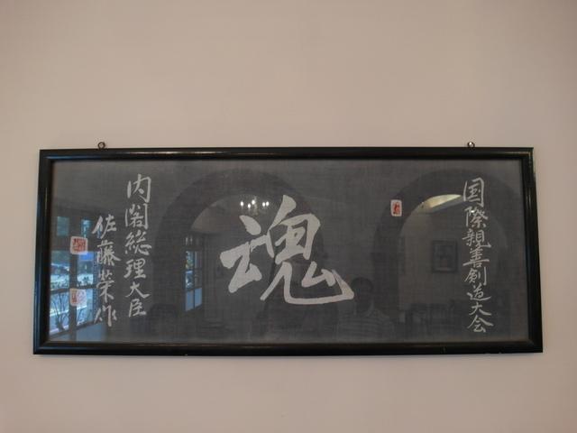 劍道故事館 (11).JPG