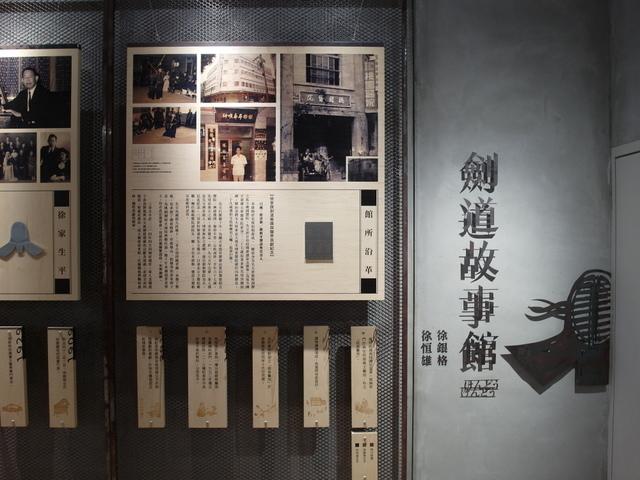 劍道故事館 (32).JPG