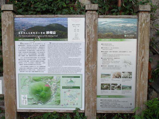 紗帽山 (108).JPG