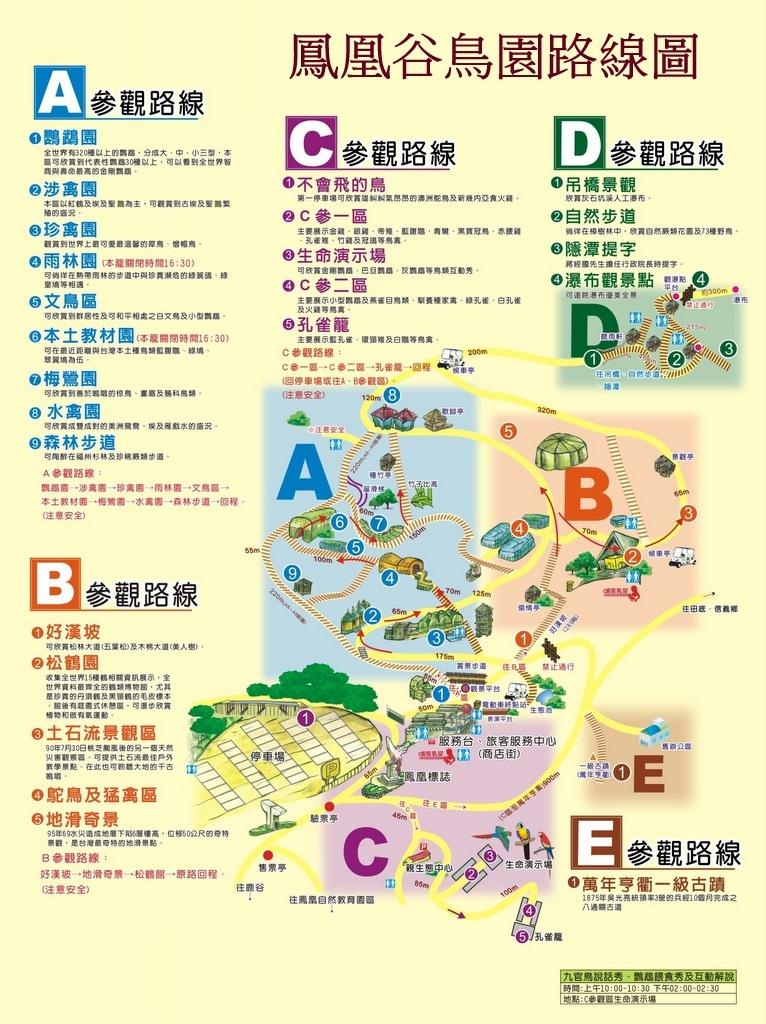 鳳凰谷鳥園全區路線.jpg
