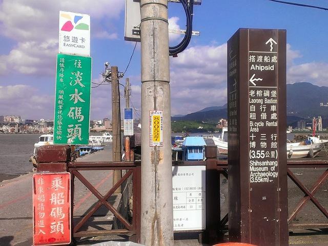 八里左岸自行車道 (7).jpg